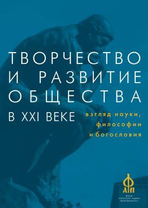 Творчество и развитие общества в XXI веке: взгляд науки, философии и богословия Foto №1