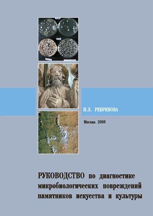 Руководство по диагностике микробиологических повреждений памятников искусства и культуры photo №1