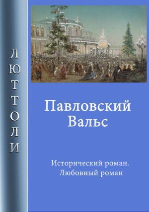 Павловский вальс Foto №1