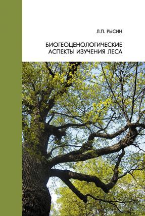 Биогеоценологические аспекты изучения леса Foto №1