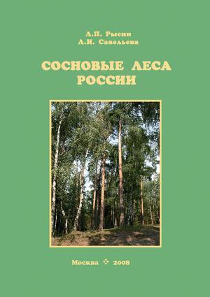 Сосновые леса России photo №1