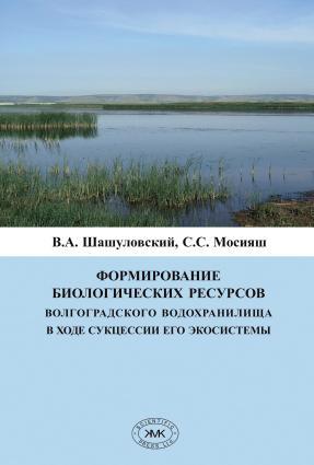 Формирование биологических ресурсов Волгоградского водохранилища в ходе сукцессии его экосистемы Foto №1