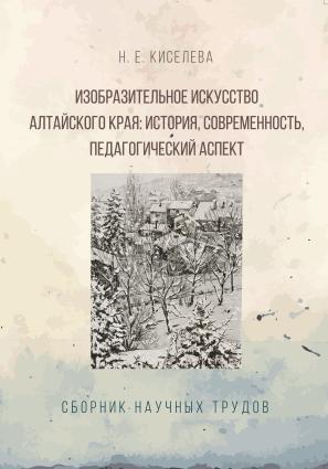 Изобразительное искусство Алтайского края. История, современность, педагогический аспект Foto №1