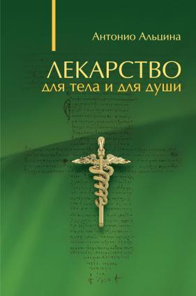 Лекарство для тела и для души (сборник) Foto №1