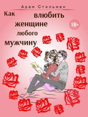 Как влюбить женщине любого мужчину photo №1