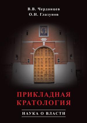 Прикладная кратология. Наука о власти Foto №1