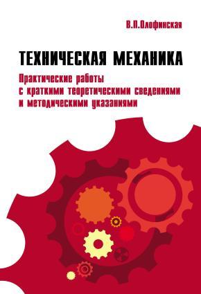 Техническая механика. Практические работы с краткими теоретическими сведениями и методические указаниями photo №1