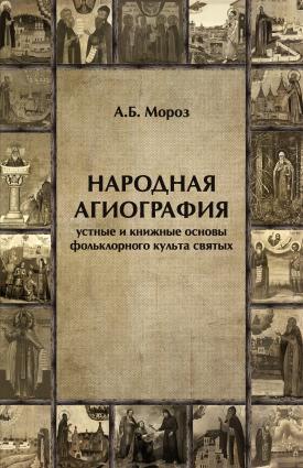 Народная агиография. Устные и книжные основы фольклорного культа святых Foto №1