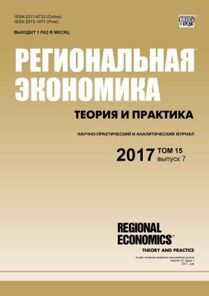 Региональная экономика: теория и практика № 7 2017