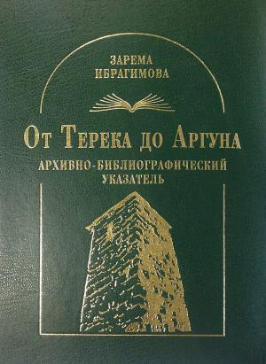 От Терека до Аргуна. Архивно-библиографический указатель photo №1