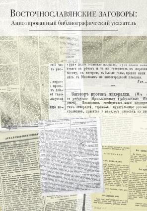 Восточнославянские заговоры. Аннотированный библиографический указатель photo №1