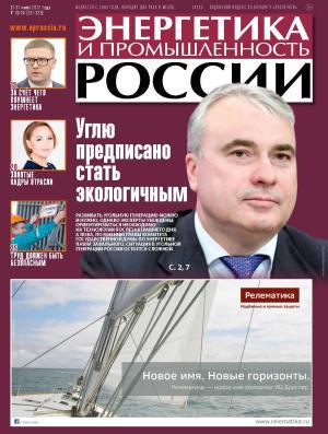 Энергетика и промышленность России №13–14 2017 photo №1