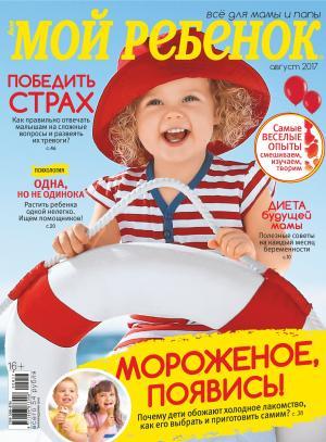 Журнал «Лиза. Мой ребенок» №08/2017 photo №1