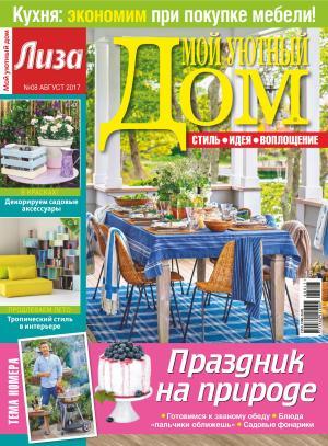 Журнал «Лиза. Мой уютный дом» №08/2017 photo №1