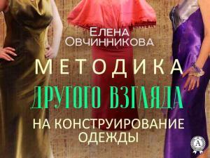 Методика Другого Взгляда на конструирование одежды Foto №1