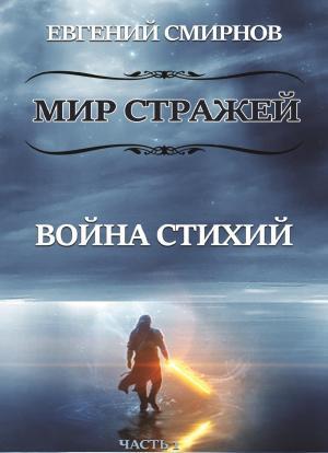 Мир Стражей. Война Стихий. Книга I «Луч во Тьме» photo №1