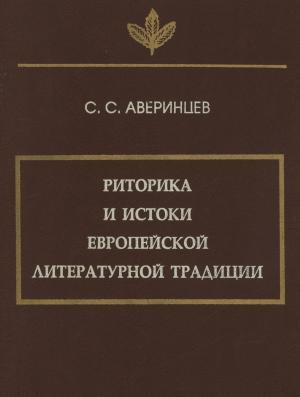 Риторика и истоки европейской литературной традиции Foto №1