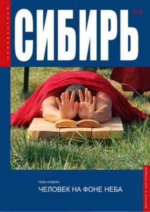 Неизвестная Сибирь №9 Foto №1