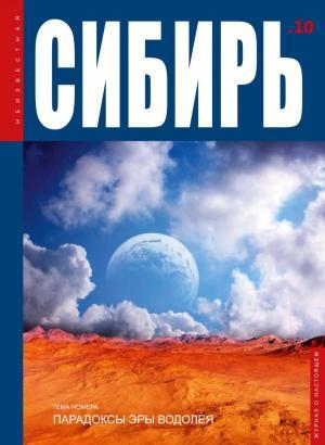 Неизвестная Сибирь №10 Foto №1