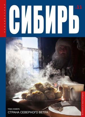 Неизвестная Сибирь №11 Foto №1