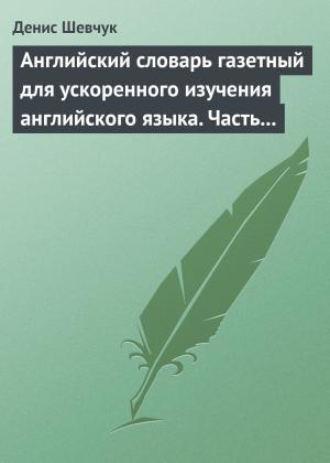 Английский словарь газетный для ускоренного изучения английского языка. Часть 1 (2500 слов) photo №1