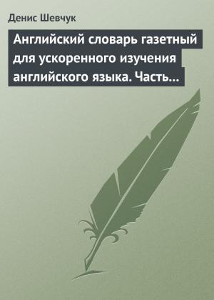 Английский словарь газетный для ускоренного изучения английского языка. Часть 3 (1800 слов) photo №1