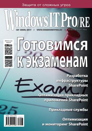 Windows IT Pro/RE №07/2017 Foto №1