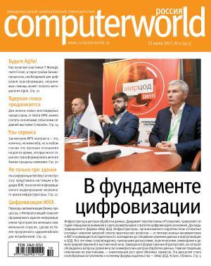 Журнал Computerworld Россия №10/2017 Foto №1