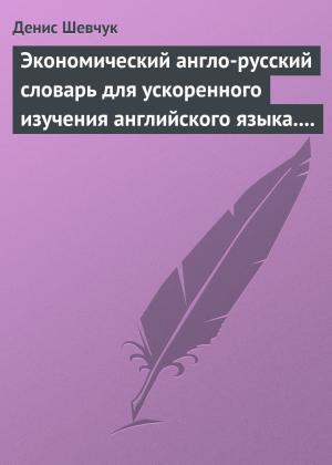 Экономический англо-русский словарь для ускоренного изучения английского языка. Часть 1 (2000 слов) Foto №1