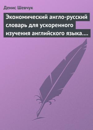 Экономический англо-русский словарь для ускоренного изучения английского языка. Часть 2 (2000 слов) photo №1