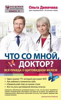 Что со мной, доктор? Вся правда о щитовидной железе Foto №1