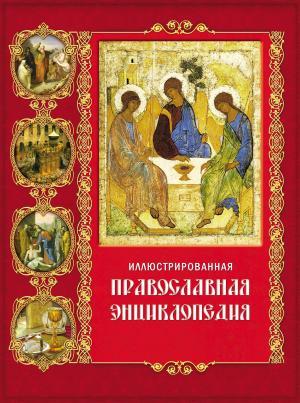 Иллюстрированная православная энциклопедия photo №1