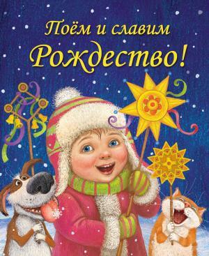 Поём и славим Рождество Foto №1