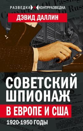Советский шпионаж в Европе и США. 1920-1950 годы Foto №1