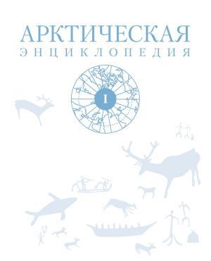 Арктическая энциклопедия. Том I photo №1