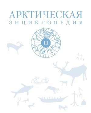 Арктическая энциклопедия. Том II Foto №1
