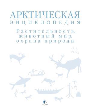Арктическая энциклопедия. Растительность, животный мир, охрана природы photo №1