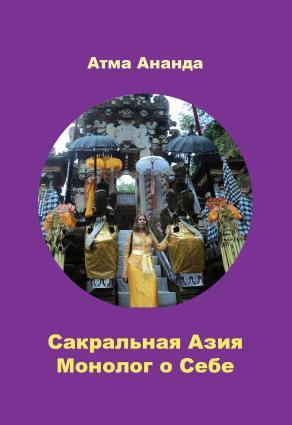 Сакральная Азия. Традиции и сюжеты. Монолог о Себе. На острове Бали (сборник)