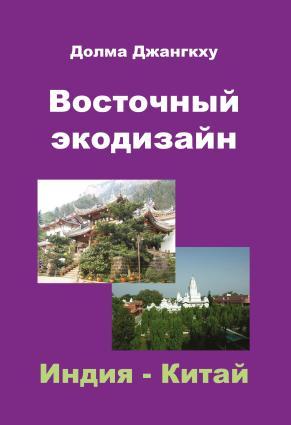 Восточный экодизайн. Индия и Китай (сборник) Foto №1