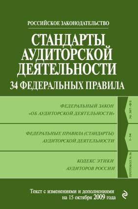 Стандарты аудиторской деятельности. 34 Федеральных правила. Текст с изменениями и дополнениями на 2009 г. photo №1