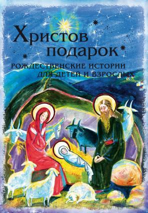 Христов подарок. Рождественские истории для детей и взрослых Foto №1