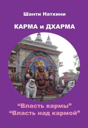 Карма и Дхарма (сборник) photo №1
