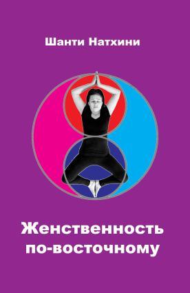 Женственность по-восточному (сборник) Foto №1