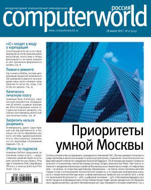 Журнал Computerworld Россия №11/2017 Foto №1