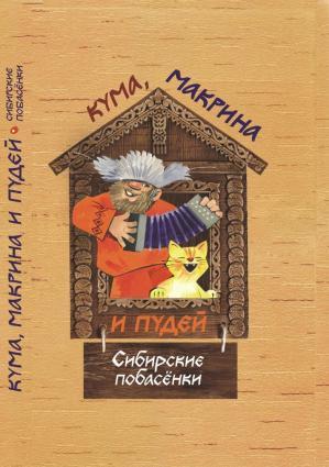 Кума, Макрина и Пудей. Сибирские побасёнки photo №1