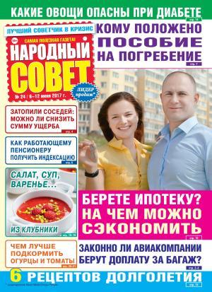 Народный совет №24/2017 photo №1