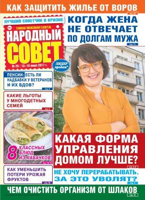 Народный совет №25/2017 photo №1