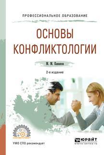 Основы конфликтологии 2-е изд., испр. и доп. Учебное пособие для СПО photo №1