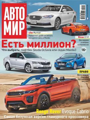 АвтоМир №31/2017 Foto №1