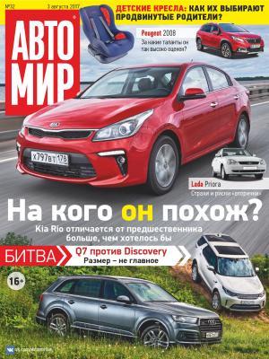 АвтоМир №32/2017 Foto №1